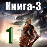 Миры Непримиримых-3: РАБОТА